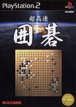 超高速囲碁(ゲーム)