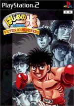 はじめの一歩 VICTORIUS BOXERS(ゲーム)