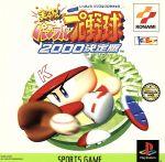 実況パワフルプロ野球2000 決定版(ゲーム)