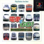 電車でGO! プロフェッショナル仕様(再販)(ゲーム)