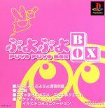 ぷよぷよBOX(ゲーム)
