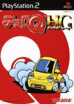 チョロQ HG(ゲーム)