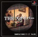 THE スナイパー SIMPLE 1500シリーズVOL.56(ゲーム)