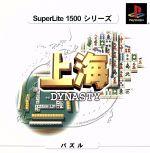 上海 ダイナスティ SuperLite1500シリーズ(ゲーム)