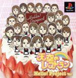 天空のレストラン Hello! Project Ver.(ゲーム)