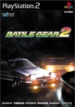 バトルギア2(ゲーム)