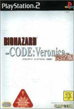 バイオハザード コード:ベロニカ -完全版-(ゲーム)