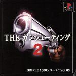 THE ガンシューティング2 SIMPLE 1500シリーズVOL.63(ゲーム)