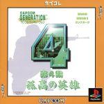 カプコン ジェネレーション第4集 孤高の英雄(再販)(ゲーム)