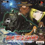 松本 零士999 Story of Galaxy Express 999(ゲーム)