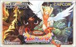 ブレス オブ ファイア 竜の戦士(ゲーム)