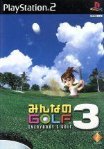 みんなのGOLF3(ゲーム)