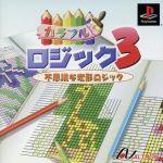 カラフルロジック3 不思議な変形ロジック(ゲーム)