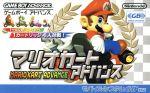 マリオカートアドバンス(ゲーム)