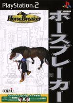 ホースブレーカー(ゲーム)