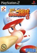 実況パワフルプロ野球8(ゲーム)