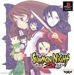 サモンナイト2(ゲーム)