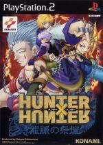 ハンター×ハンター 龍脈の祭壇(ゲーム)