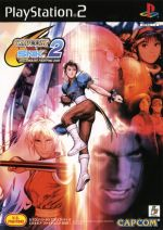 CAPCOM VS.SNK2 MILLIONAIRE FIGHTING 2001(ゲーム)