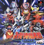 スーパー特撮大戦2001(ゲーム)