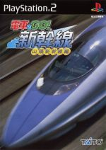 電車でGO!新幹線 山陽新幹線編(ゲーム)