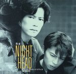 NIGHT HEAD(通常)(CDA)