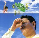 「菊次郎の夏」オリジナル・サウンドトラッ(通常)(CDA)