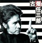 古畑任三郎 サウンドトラック VOL.2(通常)(CDA)