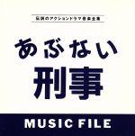 あぶない刑事 MUSIC FILE(通常)(CDA)