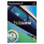 THE 山手線 TRAIN SIMULATOR REAL(ゲーム)