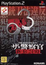 ザ・警察官 新宿24時(ゲーム)
