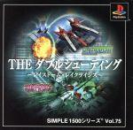 THE ダブルシューティング SIMPLE 1500シリーズVOL.75(ゲーム)