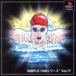 THE 水泳 SIMPLE 1500シリーズVOL.77(ゲーム)