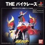 仮面ライダー THEバイクレース SIMPLEキャラクターズ 2000シリーズVOL.3(ゲーム)