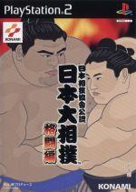 日本相撲協会公認 日本大相撲 格闘編(ゲーム)