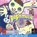 ポップンミュージック5 プラス(ゲーム)