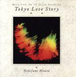 「東京ラヴストーリー」(通常)(CDA)