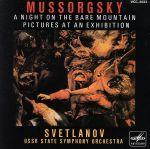 ムソルグスキー:組曲「展覧会の絵」/禿山の一夜(通常)(CDA)