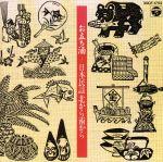 日本民謡北から南から お立ち酒(通常)(CDA)