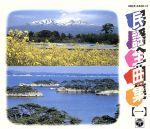 日本の民謡全曲集(通常)(CDA)