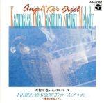 天使が巻いたオルゴール2/小田和正・鈴木康博作品集(オフコース・メロディー)~愛を止めないで~(通常)(CDA)