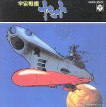 宇宙戦艦ヤマト(通常)(CDA)