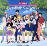 美少女戦士セーラームーン セーラースターズ~ベスト・ソング・コレクション(通常)(CDA)