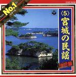民謡No.1(5)宮城の民謡(通常)(CDA)