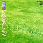 日本の夏シリーズ ザ・納涼2 尺八・笛のしらべ(通常)(CDA)