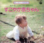 0歳の音楽3/すこやか赤ちゃん(通常)(CDA)