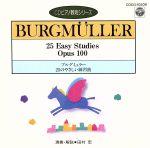 ブルグミュラー:25のやさしい練習曲(CDピアノ教則シリーズ)(通常)(CDA)