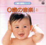 0歳の音楽シリーズ/0歳の音楽(上)(通常)(CDA)