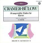 クラーマー=ビューロー:60の練習曲(CDピアノ教則シリーズ)(通常)(CDA)