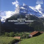 ザ・クラシック14/ブルックナー 交響曲第4番「ロマンティック」(通常)(CDA)
